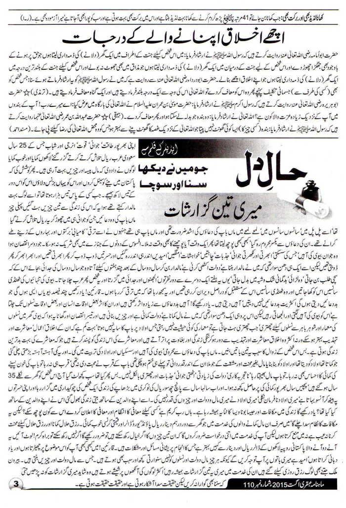Page 3 Ubqari Magazine August 2015