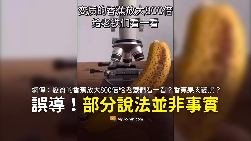 變貭的香蕉放大八百倍給老鐵們看一看 香蕉 謠言 顯微鏡