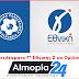 Τα αποτελέσματα Γ' Εθνικής 2ου Ομίλου - 2 στα 2 ο Αλμωπός Αριδαίας