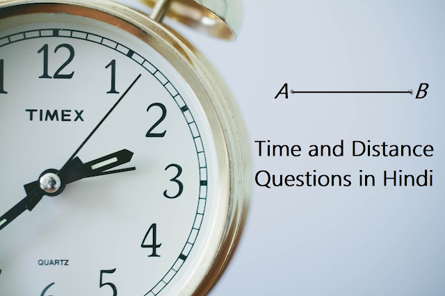 Time and Distance Questions in Hindi