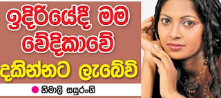 Gossip Lanka Chat with Himali Sayurangi