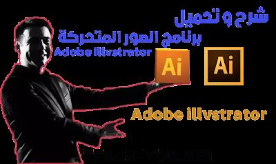 شرح و تحميل برنامج الصور المتحركة adobe illustrator