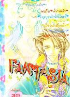 การ์ตูนสแกน Fantasia เล่ม 1