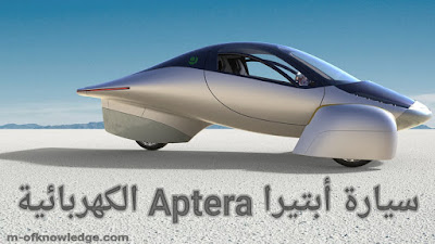 سيارة كهربائية من شركة أبتيرا Aptera لا تحتاج إلى الشحن .. تعرف عليها !