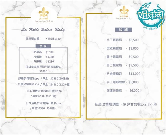 La Noble Salon價格,高雄美白艙,荷蘭美白艙,la noble salon,高雄美甲,高雄美睫,高雄蜜蠟,高雄SPA