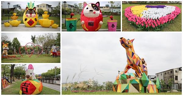 《台中.大里》2018中台灣元宵燈會的主燈和主題燈,在大里四座公園繼續展覽