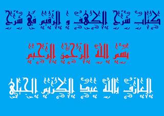الفصل الخامس أقسام تأليف الألف بين الحروف .كتاب الكهف والرقيم في شرح بسم الله الرحمن الرحيم