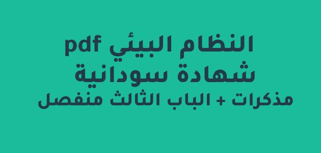 النظام البيئي pdf شهادة سودانية