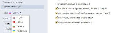mengubah-bahasa-rusia-ke-bahasa-english-di-yandex-mail