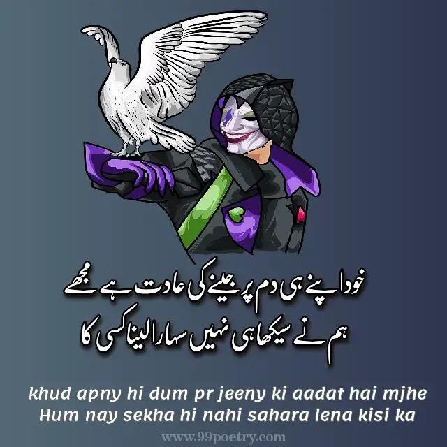 khud apny hi dum pr jeeny ki aadat - attitude status in Urdu