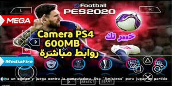 تحميل لعبة بيس PES 2020 PPSSPP  بحجم خفيف بدون انترنت