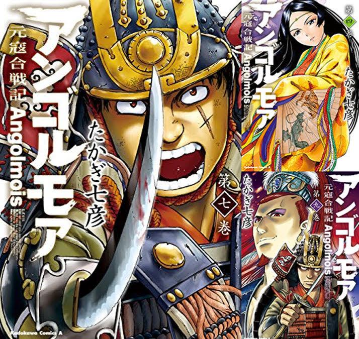 まとめ買い:アンゴルモア 元寇合戦記 (全10巻)(角川コミックス・エース)