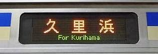 総武横須賀線 久里浜行き表示 E217系