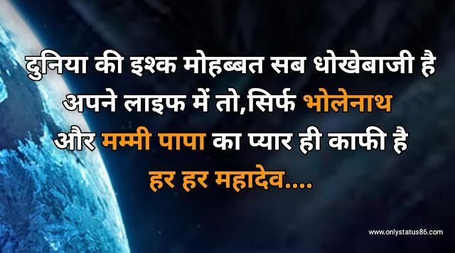whatsapp attitude mahakal status