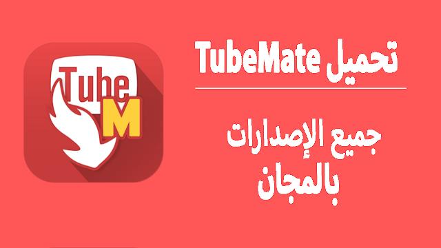 تنزل أي إصدار من إصدارات برنامج TubeMate المجاني للاندرويد