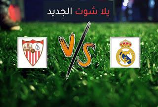 نتيجة مباراة ريال مدريد واشبيلية اليوم الأحد 09-05-2021 الدوري الاسباني