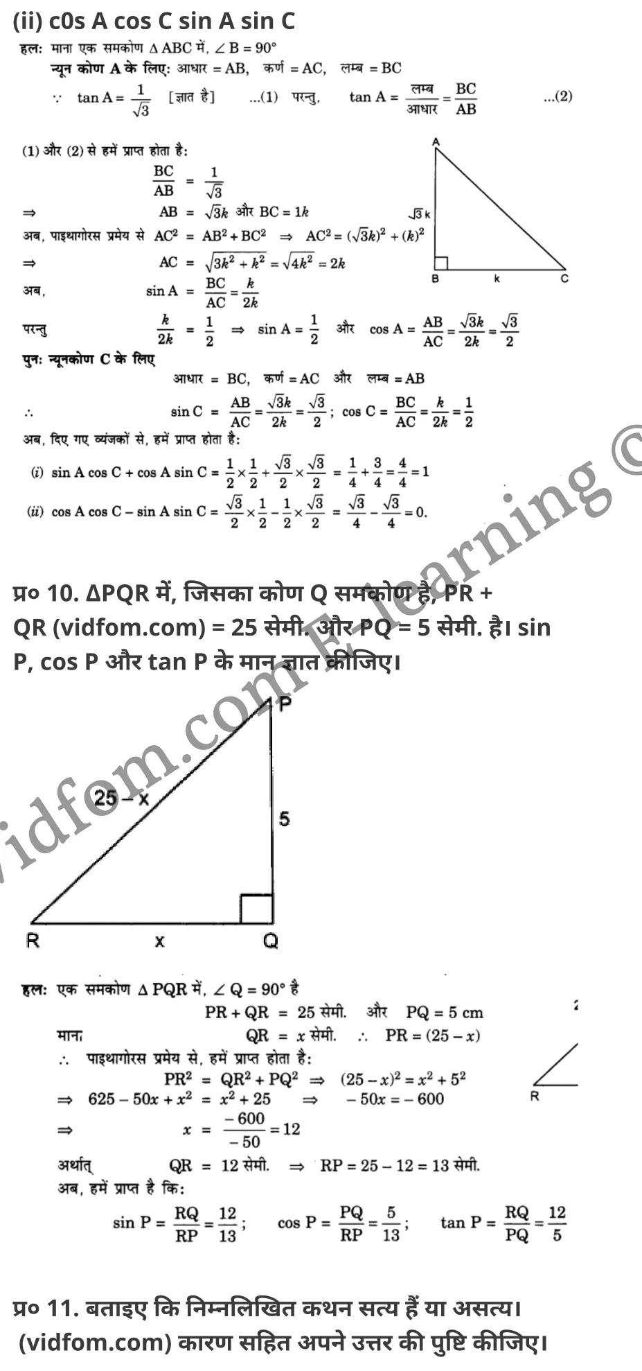 यूपी बोर्ड एनसीईआरटी समाधान कक्षा 11 गणित अध्याय 8 Introduction to Trigonometry (त्रिकोणमिति का परिचय) के नोट्स हिंदी में