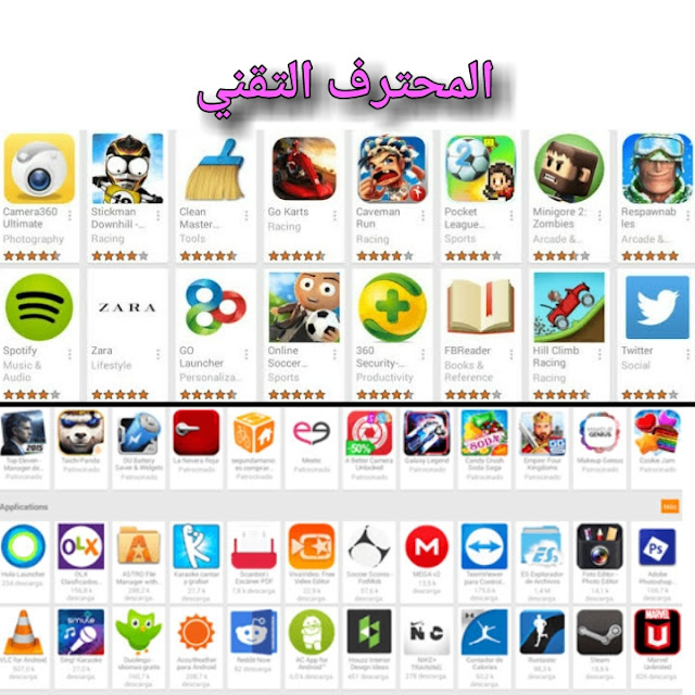 افضل 5 متاجر لتحميل تطبيقات و الالعاب المعدلة والغير متوفرة بمتجر بلاي