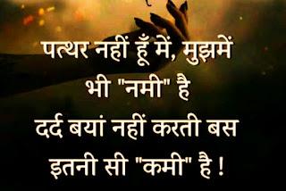 Motivational in Hindi