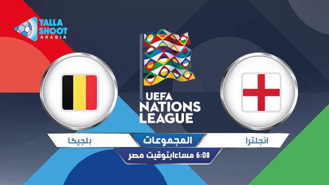 مشاهدة مباراة إنجلترا وبلجيكا بث مباشر اليوم لايف كورة ستاراون لاين11-10-2020 في دوري الأمم الأوروبية
