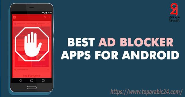 أفضل 10 تطبيقات لحظر الإعلانات لنظام اندرويد 2020
