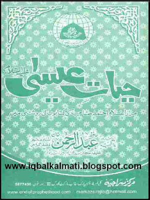 Hayat e Eissa A.S by hafiz Abdul Rehman PDF Download