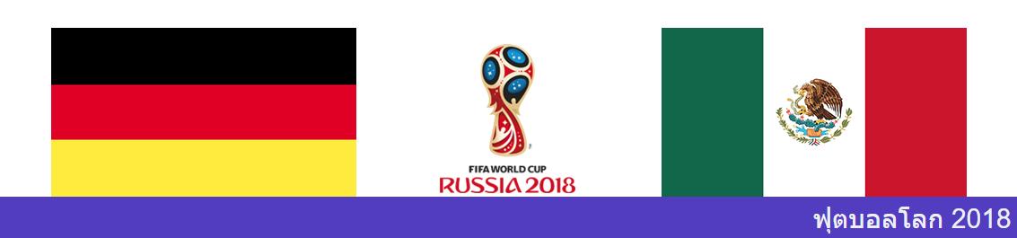 แทงบอลออนไลน์ วิเคราะห์บอล ฟุตบอลโลก ทีมชาติเยอรมัน vs ทีมชาติเม็กซิโก