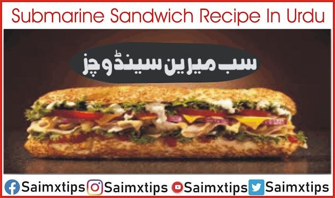 Submarine Sandwich Recipe In Urdu | سب میرین سینڈوچز