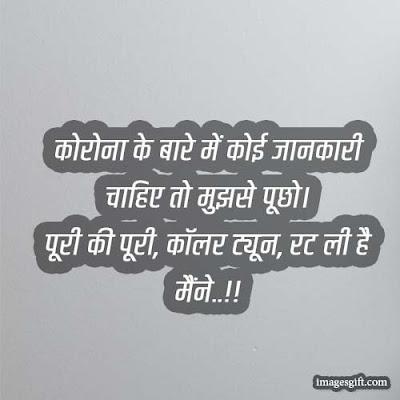 whatsapp status in hindi comedy