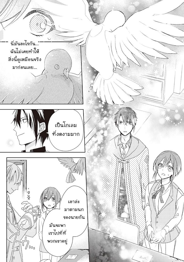 Wakeari Madoushi wa Shizuka ni Kurashitai - หน้า 10