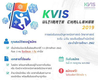 การแข่งขันตอบปัญหาวิทย์ คณิต โรงเรียนกำเนิดวิทย์ 2019 วันเสาร์ที่ 3 สิงหาคม 2562 นี้