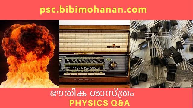 LDC 2020 Physics Q&A ഭൗതിക ശാസ്ത്രം ചോദ്യോത്തരങ്ങൾ Lock down challenge
