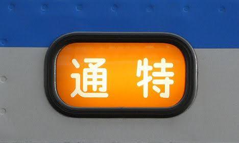 相模鉄道 通勤特急 横浜行き8 新7000系