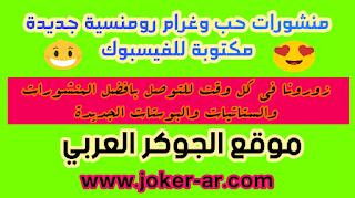 منشورات حب غرام ورومنسية جديدة مكتوبة للفيسبوك - موقع الجوكر العربي