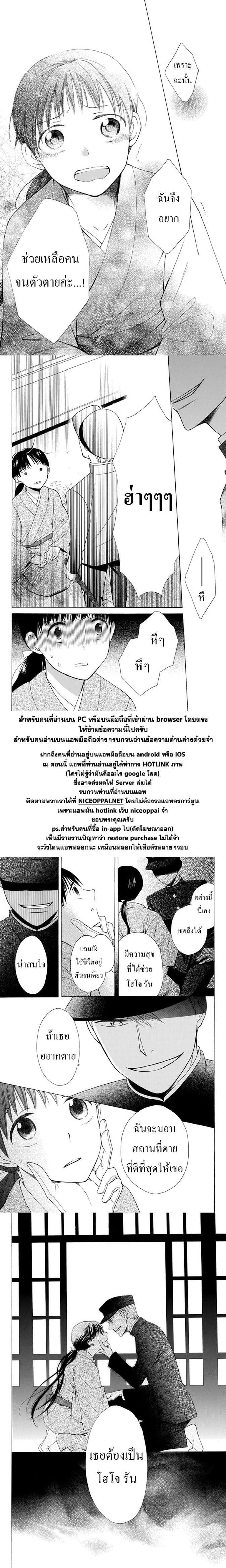 Tendou-ke Monogatari - หน้า 40