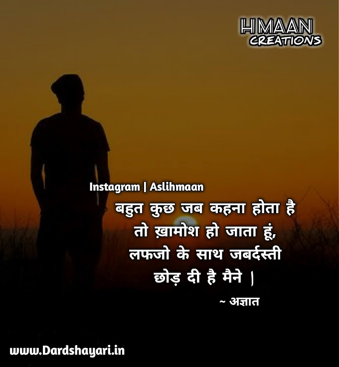 Lafzon Ke Sath Zabardasti Chhod Di Hai Maine | Sad Shayari In Hindi