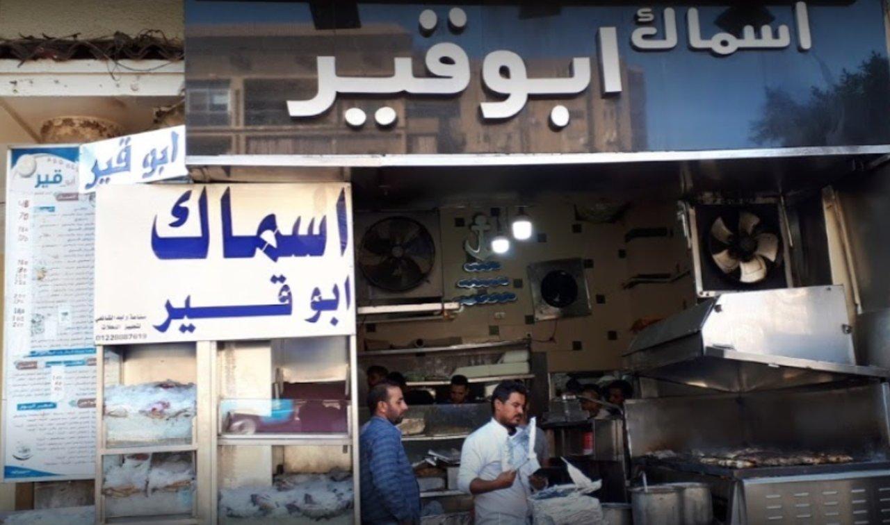 منيو ورقم وعنوان وأسعار مطعم أبو قير للاسماك 2021