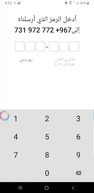 كيفية تثبيت واستخدام برنامج سيجنال signal download على الهاتف
