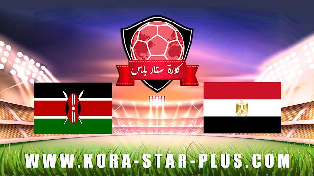 مشاهدة مباراة مصر وكينيا بث مباشر بتاريخ 14-11-2019 تصفيات كأس أمم أفريقيا