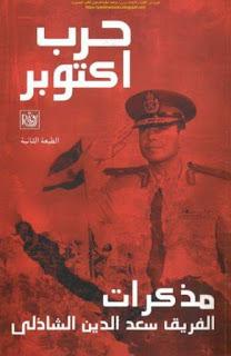كتاب مذكرات حرب أكتوبر تأليف سعد الدين الشاذلي