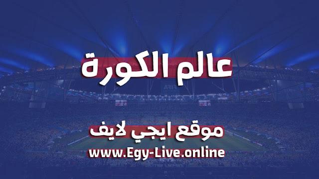 عالم الكورة | alamalkora | مباريات اليوم بث مباشر