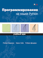 книга Роберта Седжвика и др «Программирование на языке Python: учебный курс»