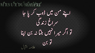 Beutyful Shayari images in Urdu, Awesome Shayari images in Urdu, iqbal shayari images