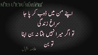 Beutyful Shayari images in Urdu, Awesome Shayari images in Urdu, iqbal shayari images