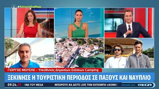 Ικανοποίηση από την τουριστική κίνηση στο Ναύπλιο (βίντεο)