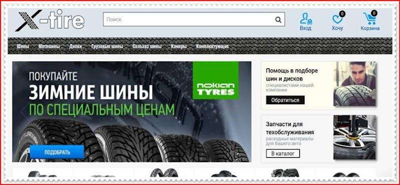 Мошеннический сайт x-tire.ru – Отзывы о магазине, развод! Фальшивый магазин