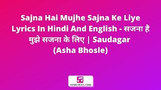 Sajna Hai Mujhe Sajna Ke Liye Lyrics In Hindi And English - सजना है मुझे सजना के लिए | Saudagar (Asha Bhosle)