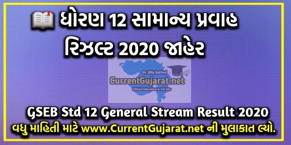 GSEB HSC General Stream Result 2020