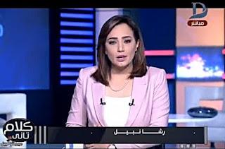 برنامج كلام تانى حلقة الخميس 3-8-2017 مع رشا نبيل وحوار حول أزمة مياه الشرب والصرف الصحى بمحافظات مصر