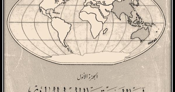تحميل كتاب استعباد العالم pdf مجانا